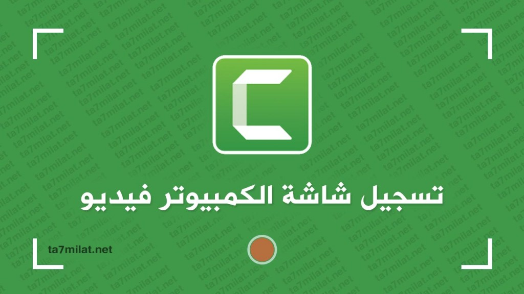 تسجيل شاشة الكمبيوتر فيديو برنامج camtasia-studio 2020