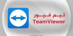 تحميل تيم فيور 2020 للكمبيوتر برنامج TeamViewer عربي مدي الحياة 64 32