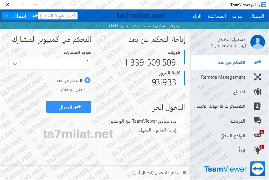 تيم فيور 2020 عربي للكمبيوتر