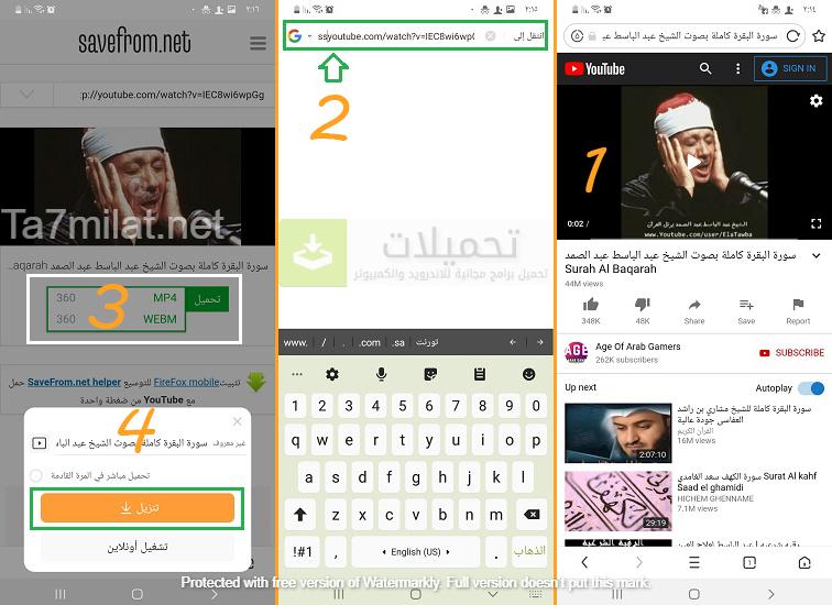 تحميل متصفح يوسي عربي 2020 للاندرويد اخر اصدار Uc Browser Apk