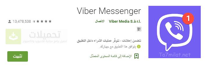 تحميل فايبر من جوجل بلاي Viber Messenger الجديد 2020