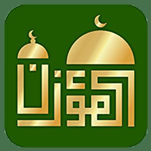تحميل برنامج المؤذن للاندرويد Al Moazin اخر اصدار مجاناً