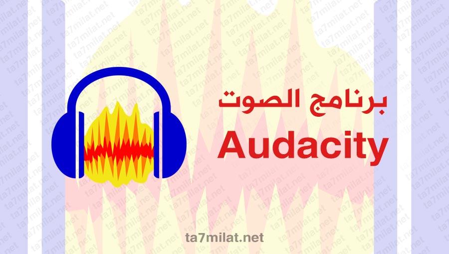 تحميل برنامج audacity مجانا
