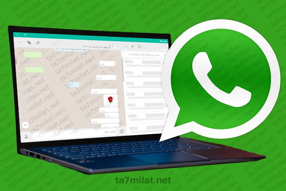 واتس اب للكمبيوتر whatsapp 2020
