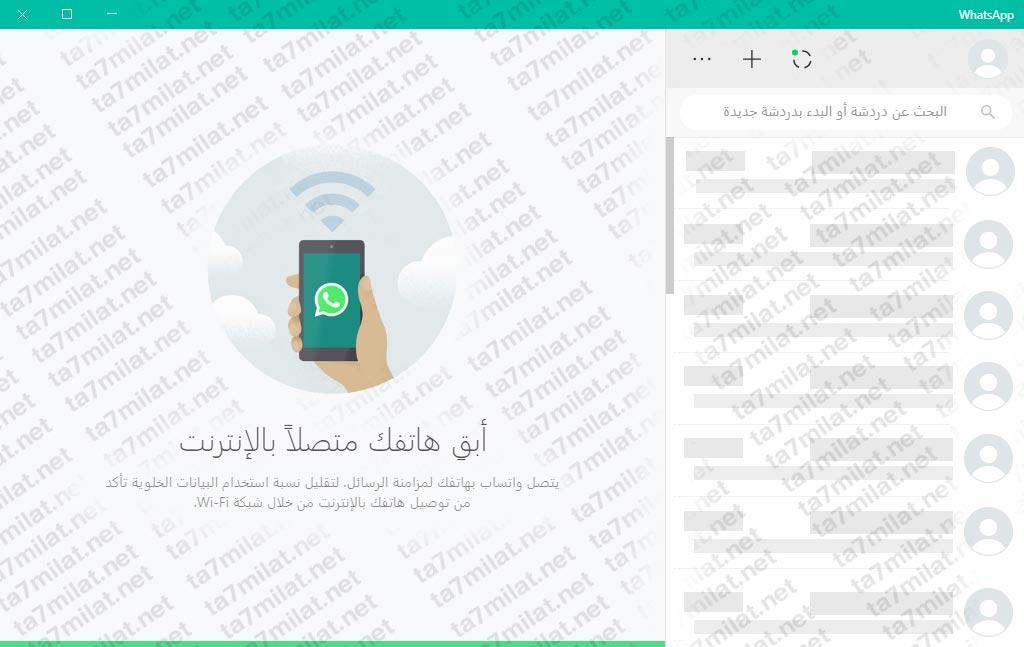 واجهة برنامج whatsapp للكمبيوتر