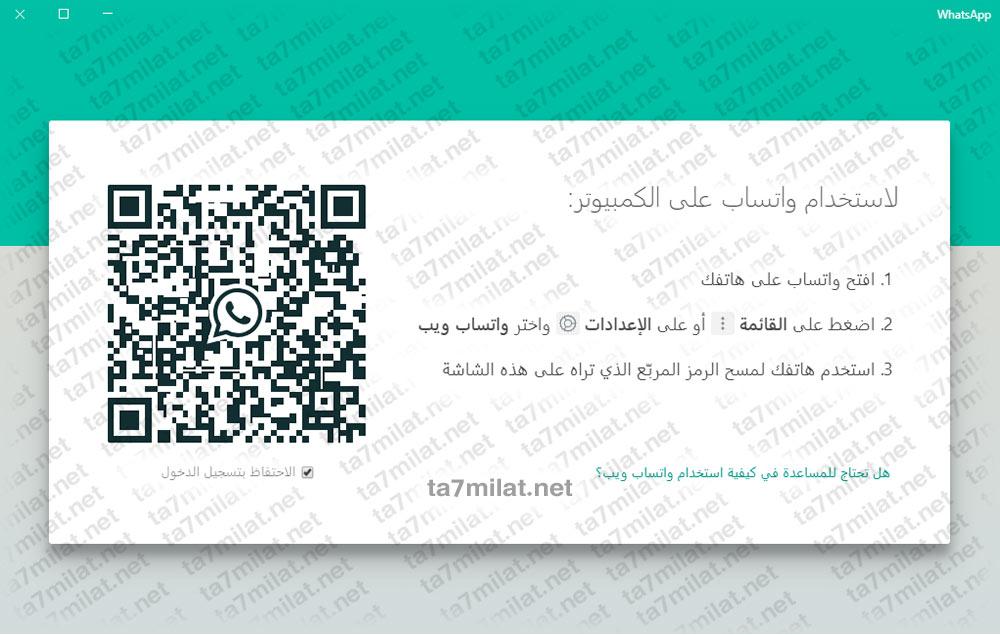 واتساب ويندوز 10 8 7 للكمبيوتر عربي مجانا