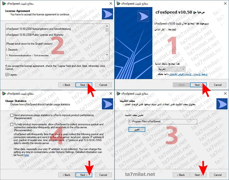 شرح تثبيت cfosspeed برنامج تسريع الإنترنت