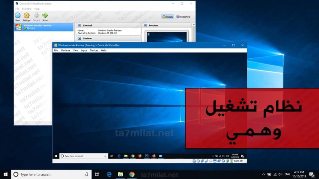 تحميل برنامج virtualbox ويندوز 10 7 8 xp