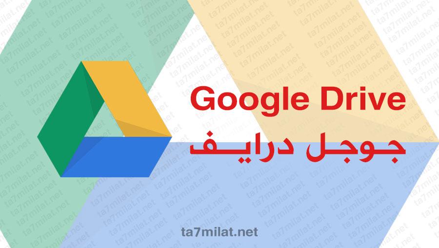 تحميل جوجل درايف للكمبيوتر google drive مجانا عربي