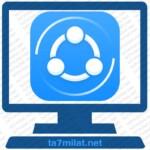 تحميل شير ات للكمبيوتر ويندوز 10 8 7 XP برنامج ShareIt لتبادل الملفات