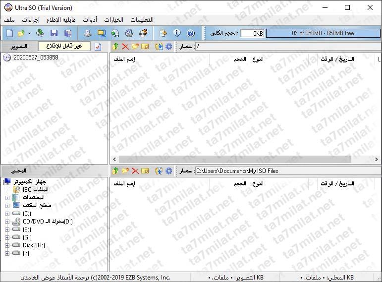 واجهة برنامج الترا ايزو عربي ويندوز 10 8 7 xp ultraiso مجانا