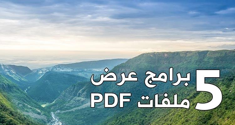 برامج عرض ملفات PDF