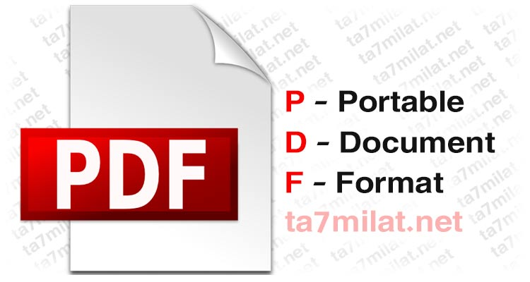 تحميل PDF للكمبيوتر برابط مباشر