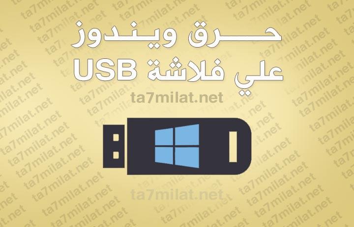 حرق ويندوز علي فلاشة USB ISO