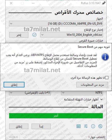 حرق نسخة ويندوز 10 علي فلاشة usb