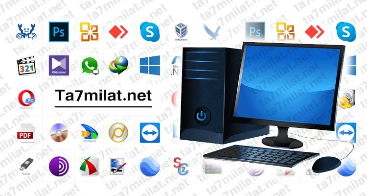 برامج كمبيوتر 2020 مجانية