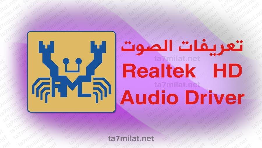 تعريف كارت الصوت ويندوز 7 8 10 XP برابط تحميل برنامج الصوت برابط مباشر