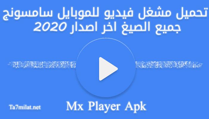 تحميل مشغل فيديو للموبايل سامسونج جميع الصيغ Mx Player Apk اخر اصدار 2020