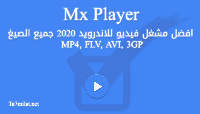 افضل مشغل فيديو للاندرويد 2020 Mx Player جميع الصيغ MP4, FLV, AVI, 3GP