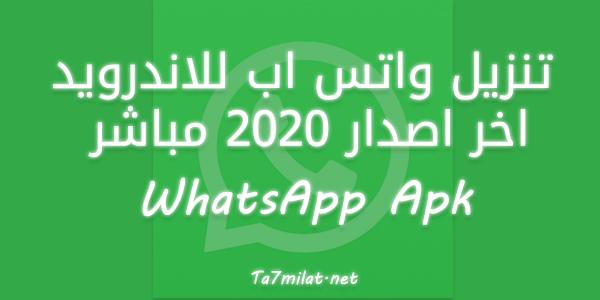 تنزيل واتس اب للاندرويد اخر اصدار 2020 WhatsApp برابط مباشر