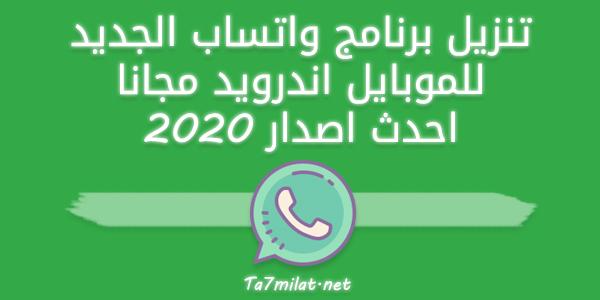 تنزيل برنامج واتساب الجديد للموبايل اندرويد مجانا احدث اصدار 2020