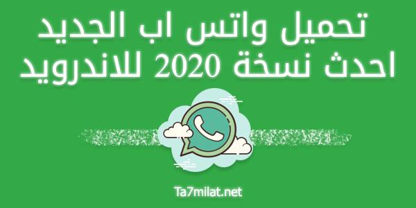 تحميل واتس اب الجديد احدث نسخة 2020 للاندرويد  WhatsApp Apk