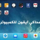 محاكي ios ايفون للكمبيوتر 2020 iPadian أفضل برنامج تشغيل تطبيقات iphone