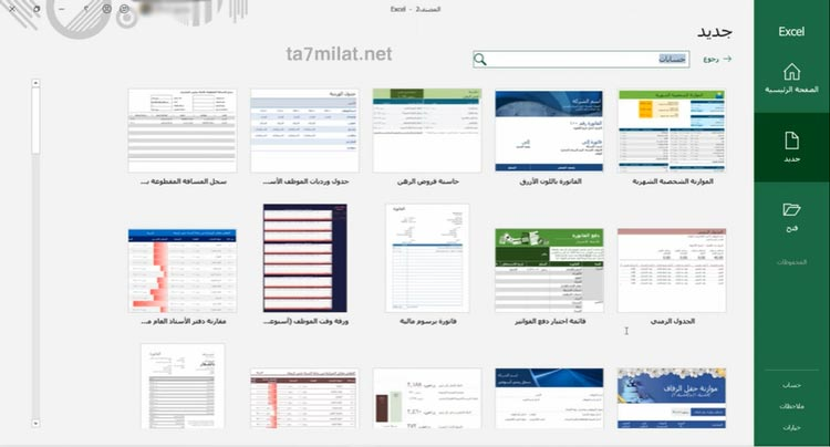 برنامج Microsoft Excel 2020