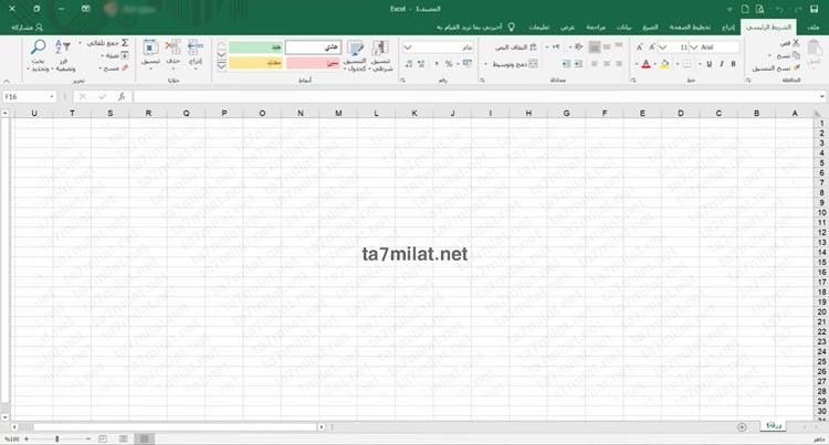 تحميل برنامج اكسل Microsoft Excel
