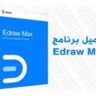 تحميل برنامج Edraw Max 2021 لعمل المخططات والرسومات وتصميم الأزياء للكمبيوتر