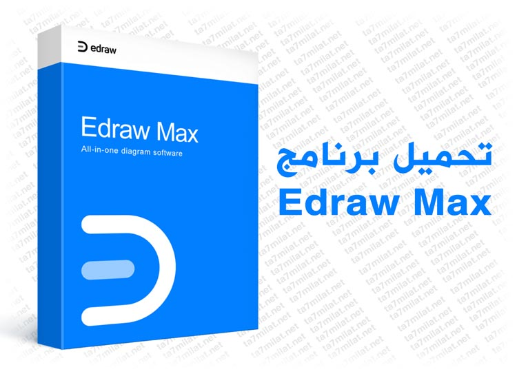 تحميل برنامج Edraw Max 2021 للكمبيوتر