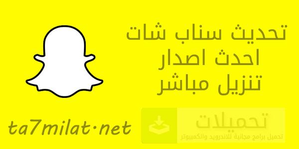 تحديث سناب شات 2021 Snapchat Update الجديد تنزيل احدث اصدار Apk