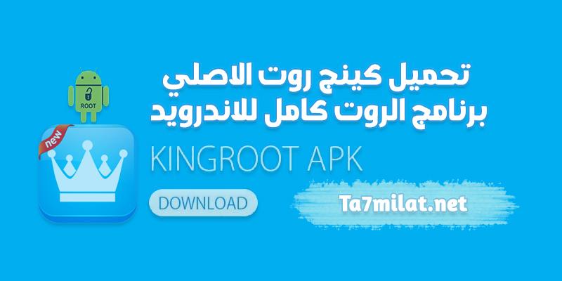 تحميل برنامج كينج روت القديم والجديد للاندرويد 10,9,8,7,6,5,4 KingRoot Apk