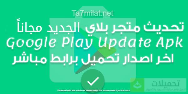 تحديث متجر بلاي 2021 - تنزيل متجر Play للموبايل سامسونج تحميل جوجل بلاي ستور