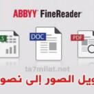 برنامج تحويل الصورة إلى نص قابل للتعديل عربي Abbyy FineReader للكمبيوتر