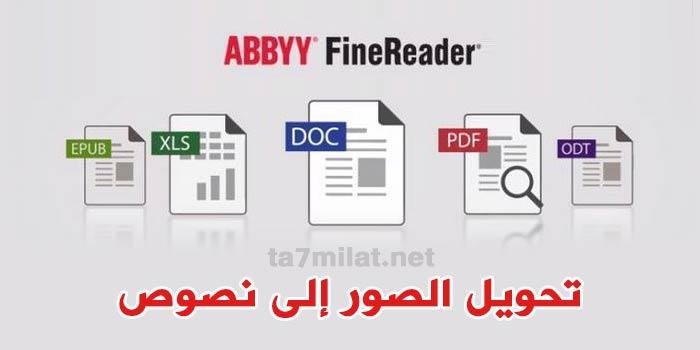 برنامج تحويل الصورة إلى نص عربي