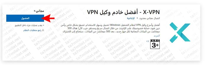 تحميل برنامج X VPN مجاني للكمبيوتر