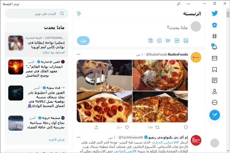 تحميل برنامج تويتر للكمبيوتر ويندوز 10 8 7